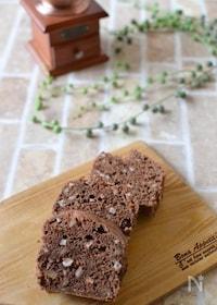 『食物繊維豊富なココアとごぼうの蒸しケーキ 』