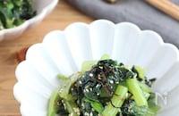 レンジで簡単☆小松菜の塩昆布ナムル風