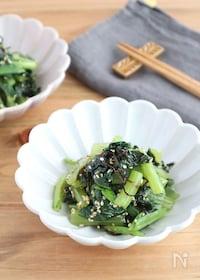 『レンジで簡単☆小松菜の塩昆布ナムル風』