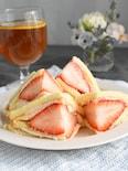 イチゴスペシャル苺サンド