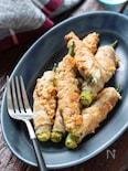 豚肉とオクラの梅しそチーズ巻き【#冷凍保存#お弁当】