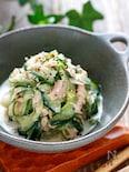 きゅうりとツナの無限サラダ【#作り置き #大量消費】
