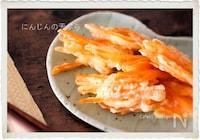 素材一品だけ!レシピ、にんじんの天ぷら