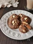 ココア風味のナッツ&クリームチーズクッキー