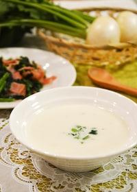 『甘い!かぶのポタージュ。おもてなしにぴったりな洋風スープ。』