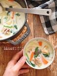 酒粕×塩麹♡具沢山ミルクスープ