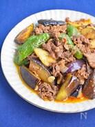 丸茄子と牛こまのピリ辛味噌炒め