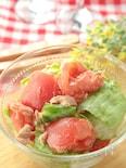 止まらない美味しさ*トマト・レタスとツナのレモンマリネサラダ