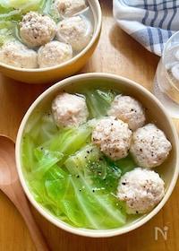 『キャベツたっぷり鶏だんごのうま塩スープ』