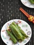 焼きいんげんの生姜醤油浸し【作り置き】