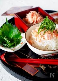 『【作り置き】高級鮭ふりかけで鮭茶漬け』