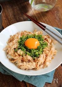 『サラダチキンで作る速攻「鶏ねぎ丼」』