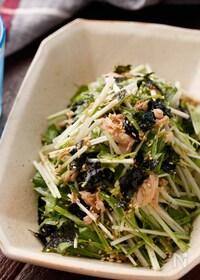 『水菜とツナの和風チョレギサラダ【#やみつき #あと一品】』