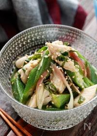 『オクラとささ身の香味ポン酢サラダ【#作り置き#レンジ】』