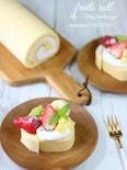 【簡単版】フルーツロールケーキ。
