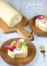 『【簡単版】フルーツロールケーキ。』
