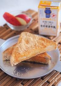 『揚げずにカロリーオフ!食パンできなこ揚げパン』