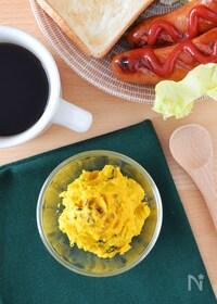 『かぼちゃとクリームチーズのサラダ。レンジで簡単デリ風サラダ♪』