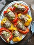 パプリカの肉詰め【オーブンにお任せで簡単】