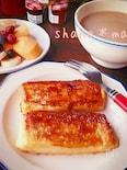 カリッ♪ほわっ♪キャラメリゼフレンチトースト♪