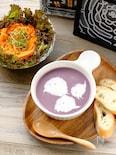 お化けふよふよ☆紫芋のポタージュスープ!