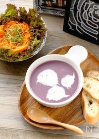 『お化けふよふよ☆紫芋のポタージュスープ!』
