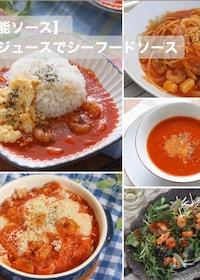 『【万能ソース】#作り置き 野菜ジュースでシーフードソース』