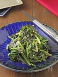 レンチン2分で♪箸が止まらない水菜のチョレギサラダ