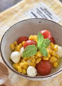『コーンとモッツァレラのはちみつトマトマリネ』