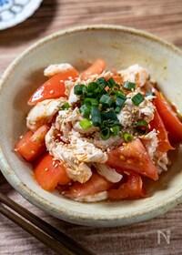 『さっぱり美味しい!『ささみとトマトの中華風冷菜』』