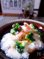 \本格的おうち中華/ぷりぷり海老とブロッコリーの卵白餡かけ