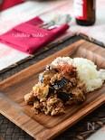 ゴロゴロ茄子の肉醤炒めと鶏だし飯