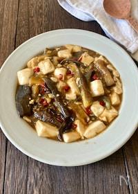 『辛ウマ!!肉なし麻婆茄子豆腐 夜遅ごはんにあっさり中華』