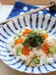 おもてなしにも〜超簡単!あじの干物の簡単混ぜ込みちらし寿司