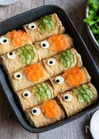 『くるっと巻くだけ簡単&お手軽デコで♪こいのぼりいなり寿司』