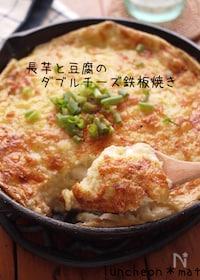 『長芋と豆腐のダブルチーズ鉄板焼き』