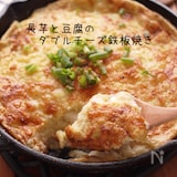 長芋と豆腐のダブルチーズ鉄板焼き