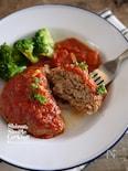 基本の家庭料理 【トマト煮込みハンバーグの作り方】