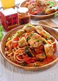 『さっぱりとした辛さ☆『トマトとなすと辛味チキンの赤辛パスタ』』