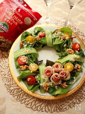 クルミと生ハムのバラの花リースサラダ