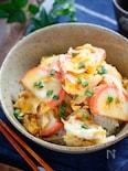 ふわふわ卵とかまぼこのバター醤油丼【#おせちの残りアレンジ】