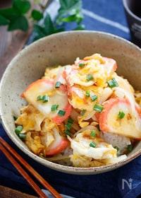 『ふわふわ卵とかまぼこのバター醤油丼【#おせちの残りアレンジ】』