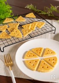 『チーズ好き必見!サクホロ!チーズクッキー(オーブン不要)』