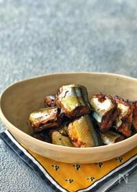『ぽん酢で簡単!圧力鍋不要で骨まで食べれます!*秋刀魚の甘露煮』