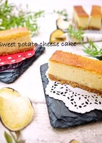 『手土産にも!さつま芋のスティックチーズケーキ』