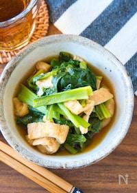『レンジで簡単副菜♩小松菜と油揚げの煮浸し』