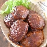 おいしい煮込みハンバーグ【冷凍・作り置き】