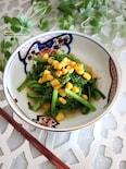 春菊とコーンのバターポン酢ソテー