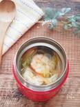 【スープジャー】えびと野菜の和風コンソメスープ
