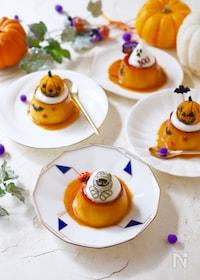『ハロウィン・かぼちゃプリン【簡単・かぼちゃの裏ごしなし】』